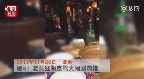 """北京大爷吃霸王餐:我的身份证是""""110""""!(组图)"""