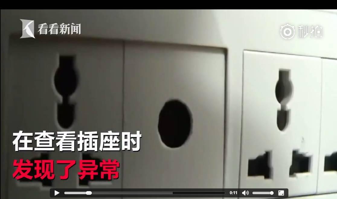 逗B奇闻丨可怕! 出租房卧室插座暗藏针孔摄像头 角度竟然正对床……_搜狐社会_搜狐网