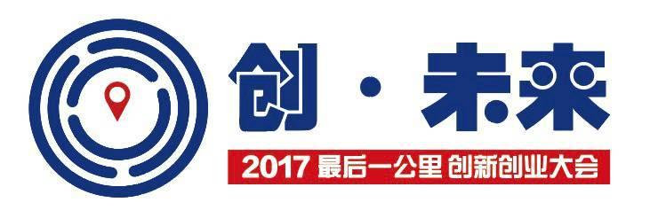 创未来!2017最后一公里创新创业大会,火热报名中图片
