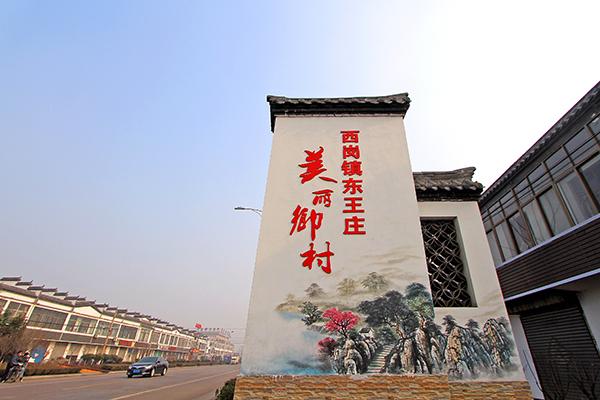 第五届全国文明村镇名单,滕州西岗镇东王庄村入围