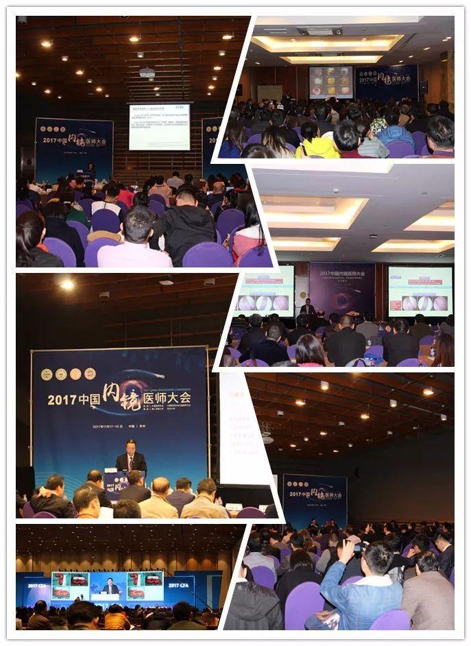 2017中国内镜医师大会在苏州召开  六千内镜医师共话发展
