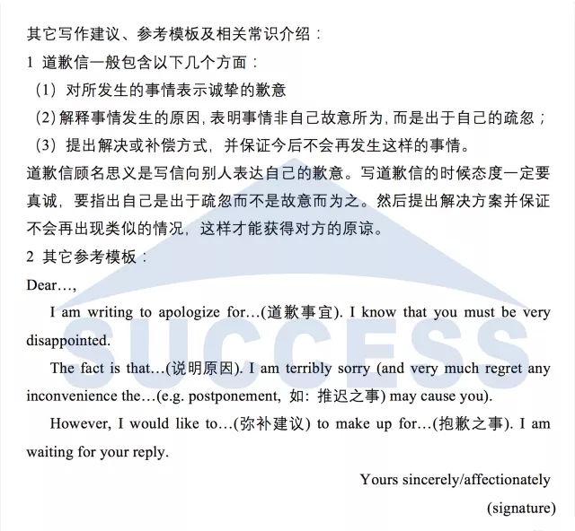 MBA写作 小作文15种书信必背经典范文 四图片