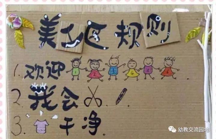 32张幼儿园区角牌环创 规则