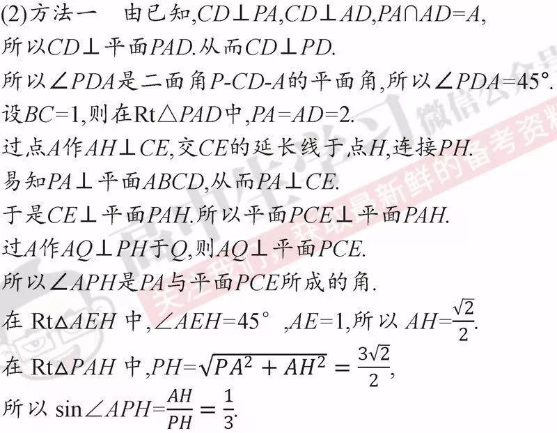 学好高中数学的六大狠招!附高考必考题型清单,千万别错过!(责编保举:数学试题jxfudao.com/xuesheng)