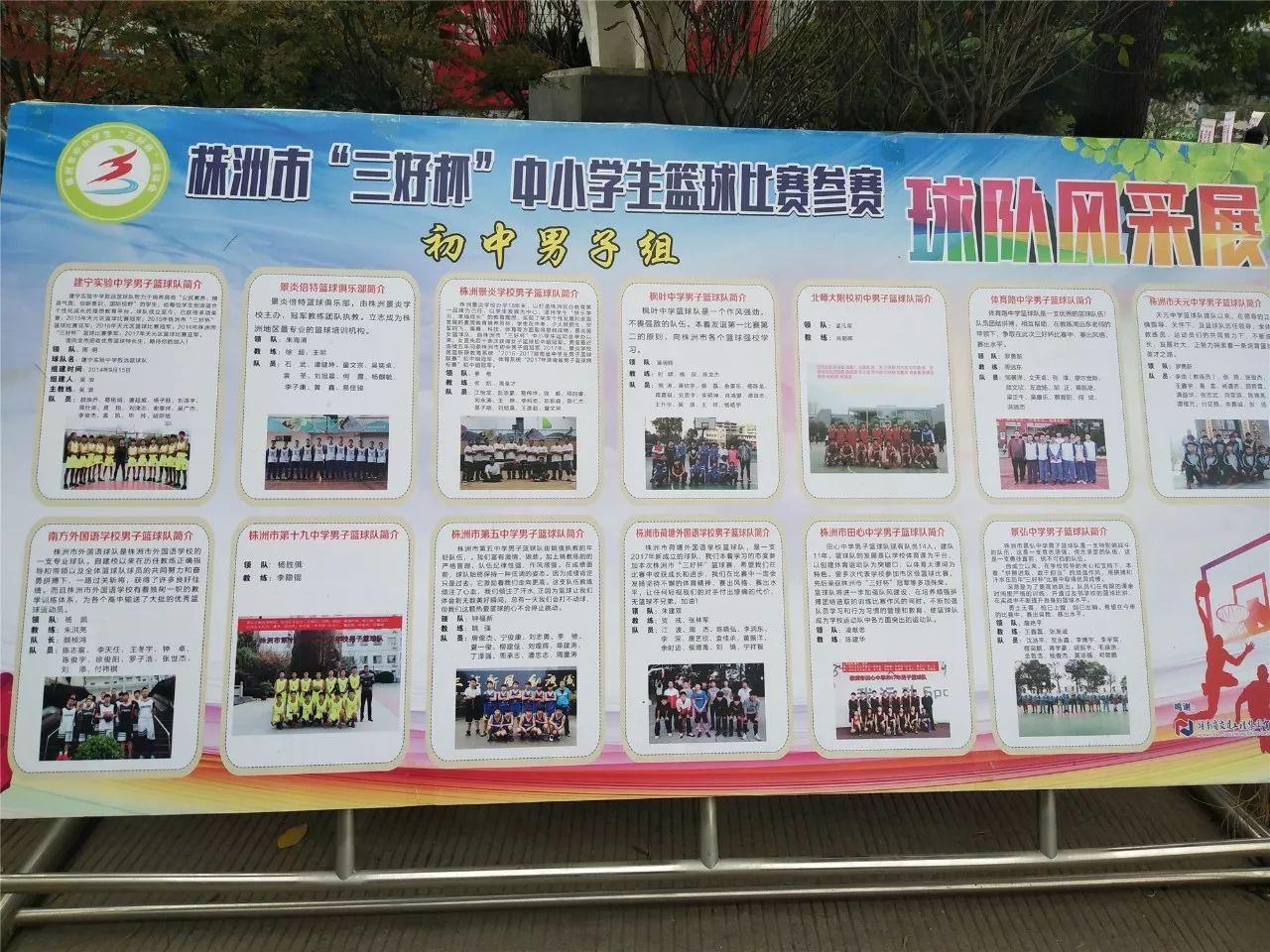 体育 正文  比赛期间,校园里摆进了与赛事有关的所有宣传展板,包括