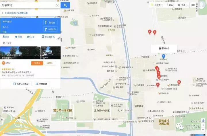 11月20日 | 京城事儿全知道