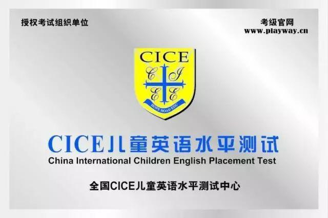 【喜报】南充市顺庆区汤姆叔叔培训学校正式被授予剑桥CICE和全国NEAT-K考点!