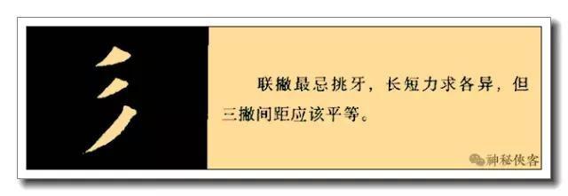 双人旁走_田英章楷书偏旁部首入门技法大全(附动态图演示)