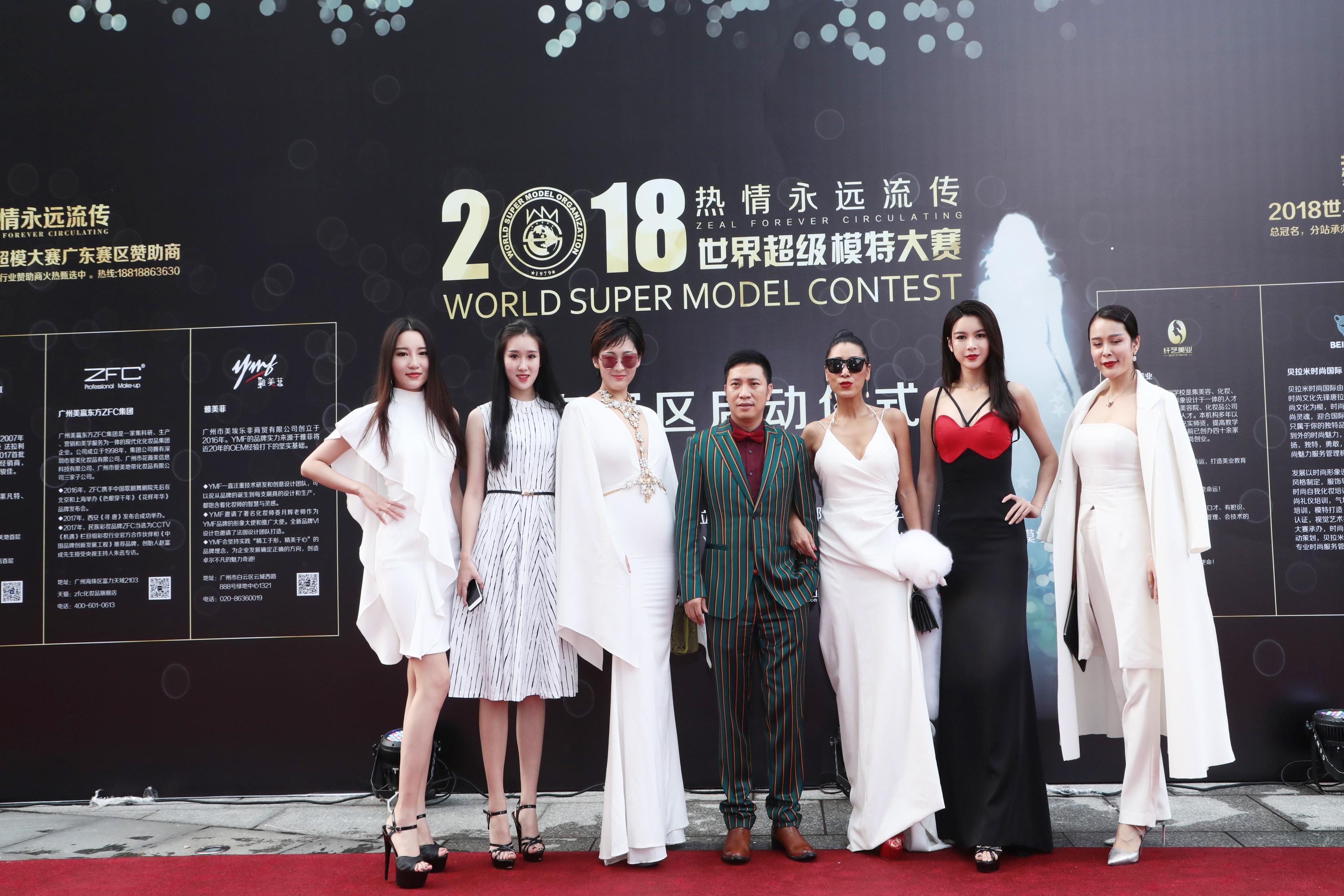 唐拉拉荣任赛区主席导演广东省世界超模启动仪式