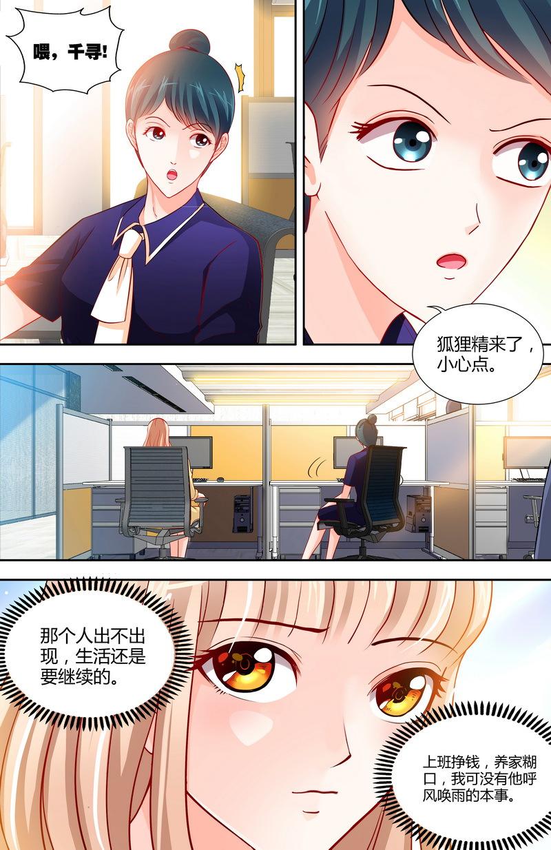 纯情丫头休想逃_官方在线漫画全集-快看漫画