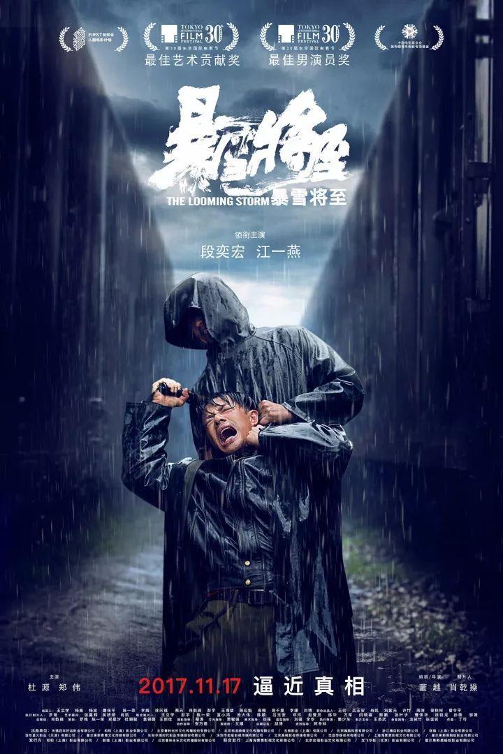 本片荣获第30届东京国际电影节