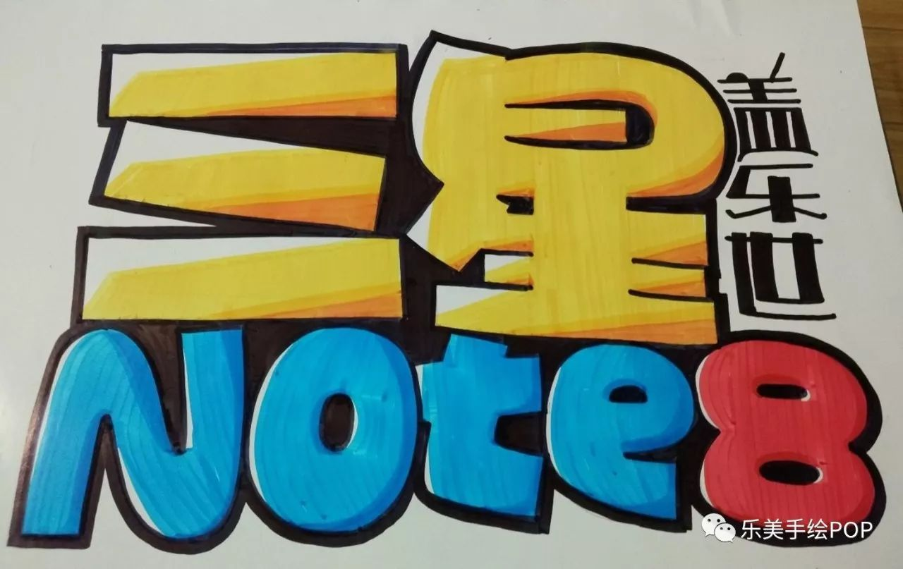 三星note8 手绘pop海报