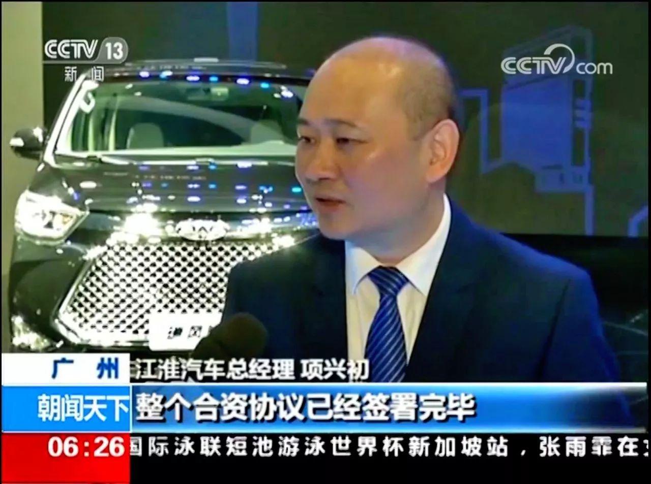 央视朝闻天下新主播_CCTV《朝闻天下》  江淮大众明年上半年实现第一款电动SUV量产