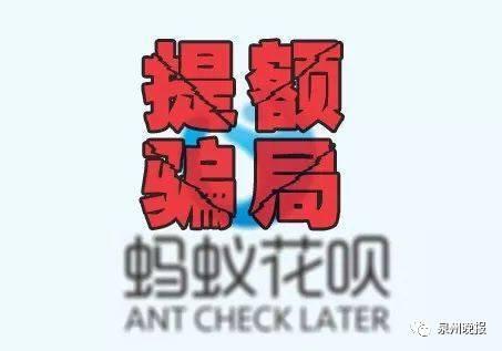 蚂蚁套现_近期,有不法分子以支付宝\