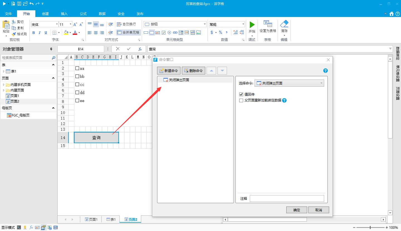 微信开发者工具说明