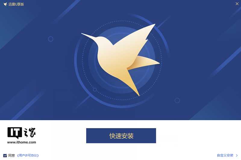 迅雷广告_迅雷u享版正式下载:无广告,极速