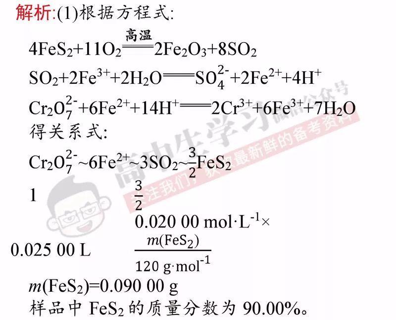 掌握高中化学这10大必考化学满分,v化学题型高中不是梦!周芒市热点图片