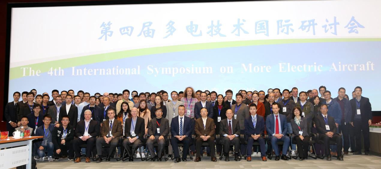 第四届多电飞机技术国际论坛(MEA 2017)在京召开