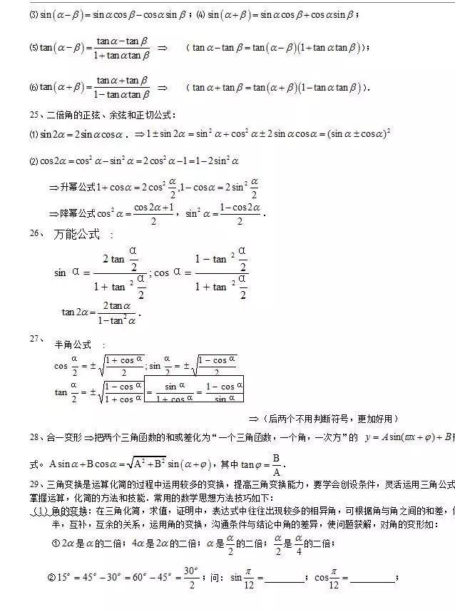 知识点全汇总,合用发起收藏!(责编保举:数学课件jxfudao.com/xuesheng)
