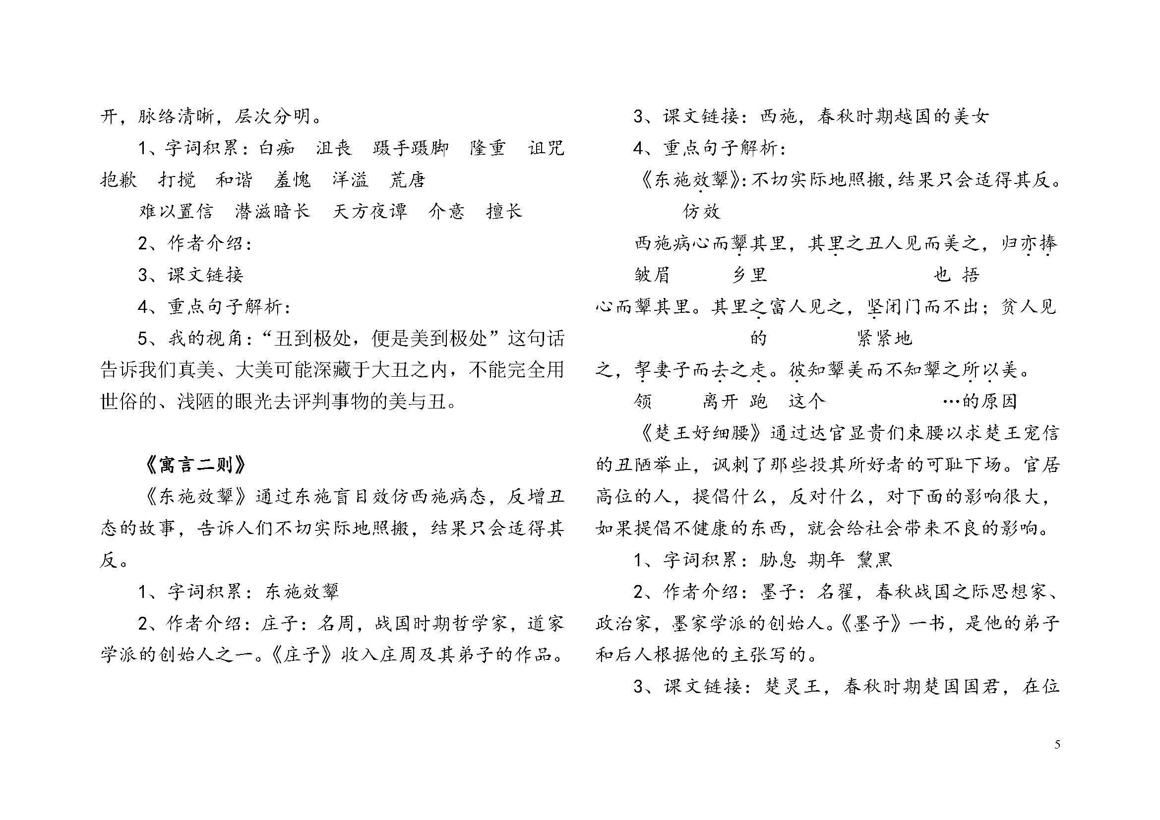 六年级语文上册图片