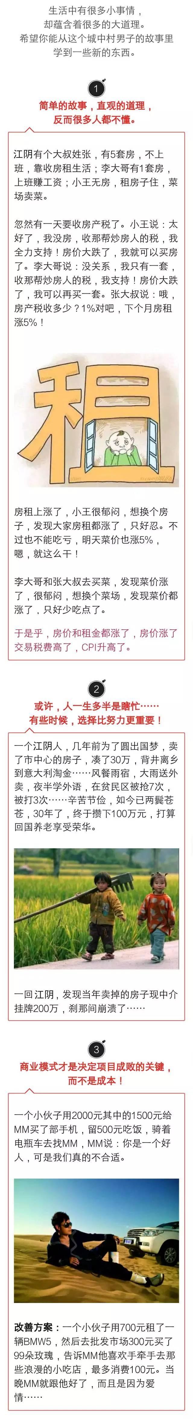 江阴一男子有5套房,不上班靠租