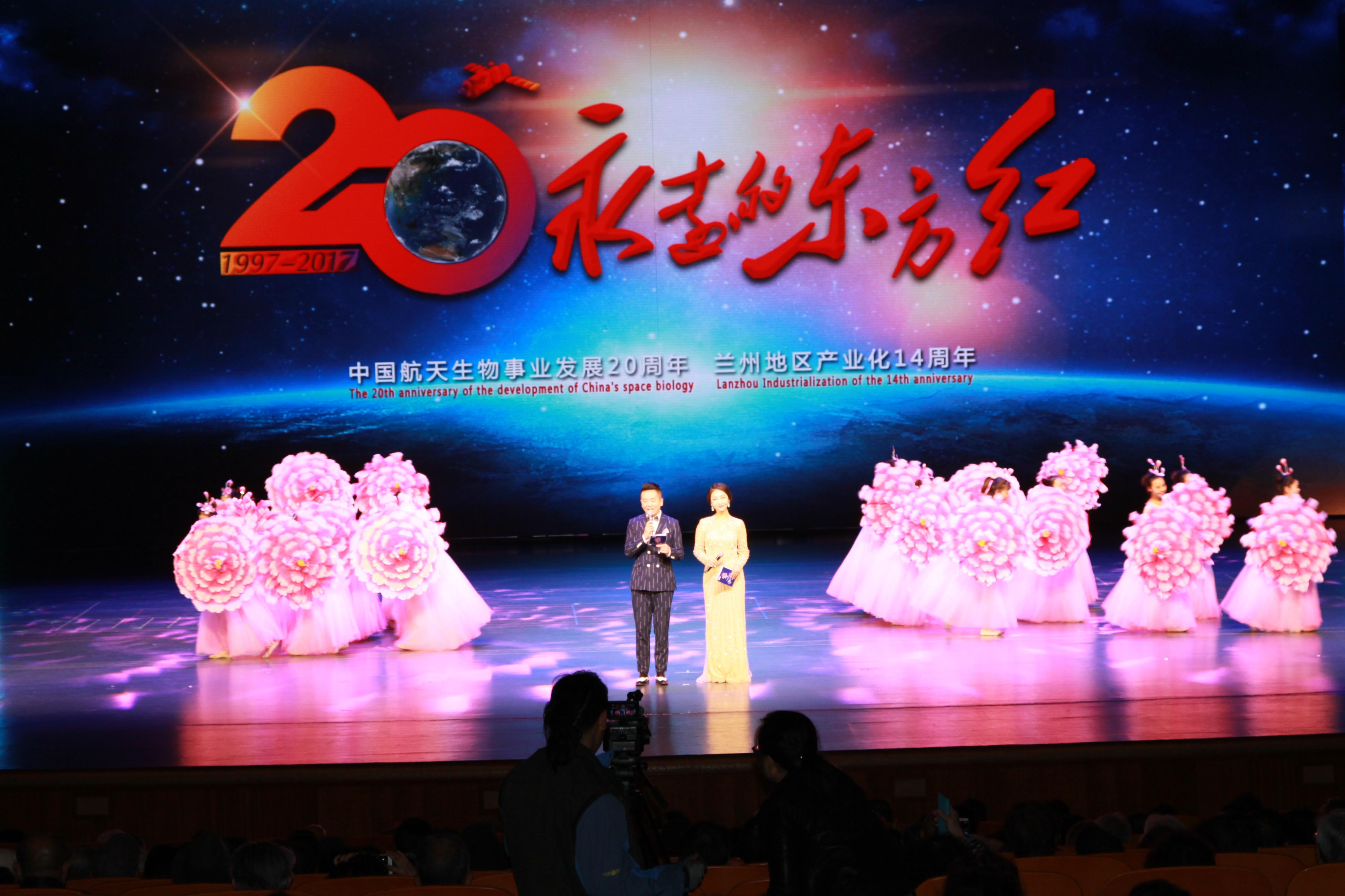 神舟五号-中国航天生物20周年荣耀盛典西北分会场隆重举行