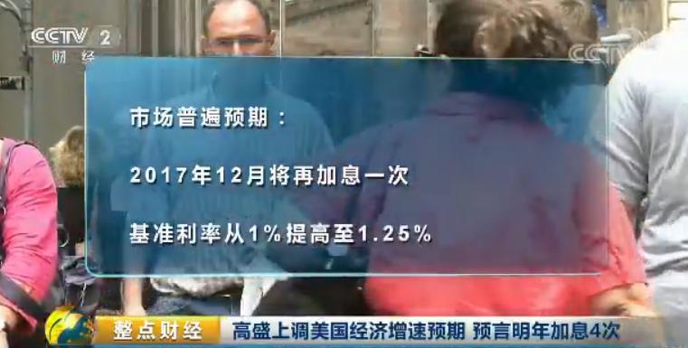 高盛预言gdp_最囧经济预言高盛等 榜上有名