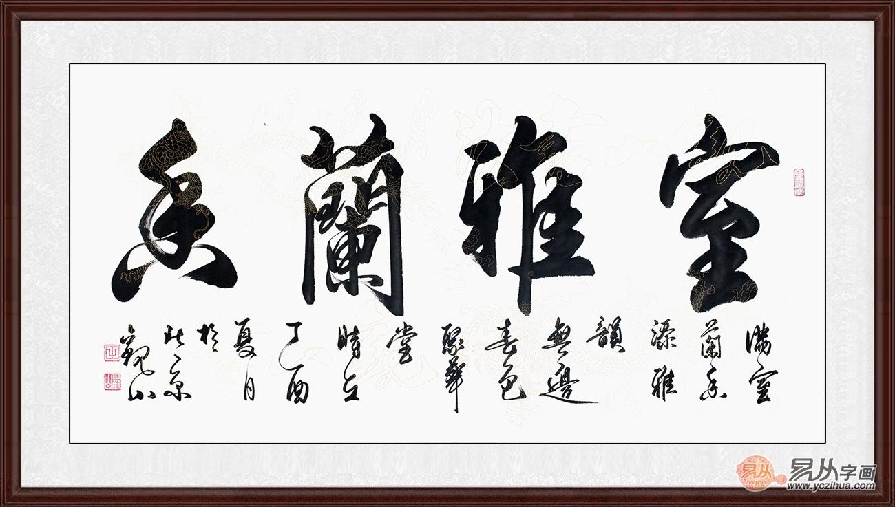 国宾礼书法家观山新品《室雅兰香》 (作品来源:易从网)图片