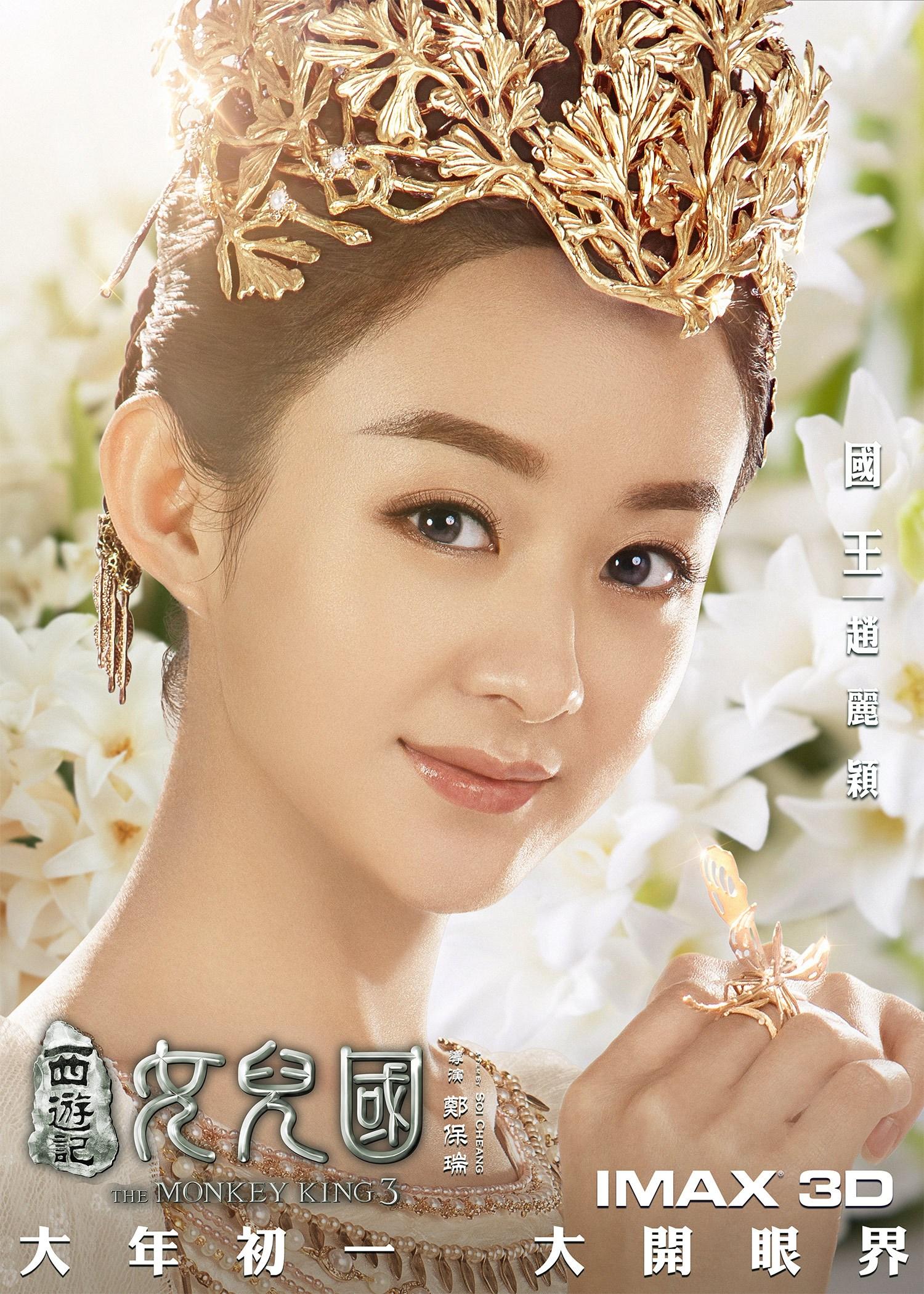 """《女儿国》发人物海报 冯绍峰赵丽颖""""花""""式秀浪漫"""