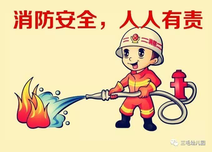 消防安全月,共话生命安全教育图片