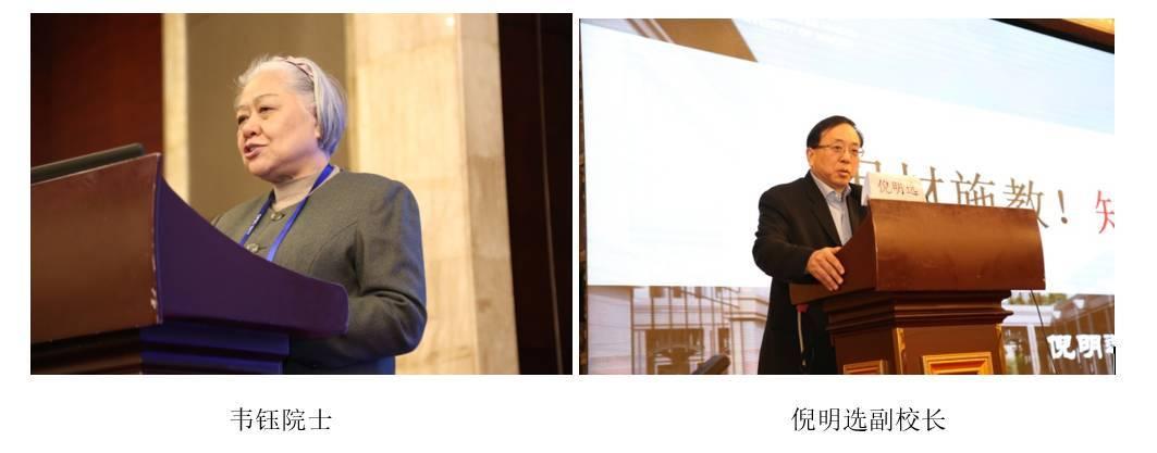 第一屆中國計算機實踐教育學術會議在南京成功舉辦