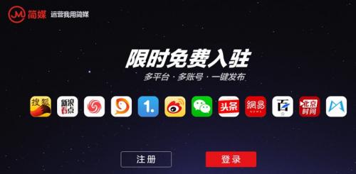 简媒获华滨创投千万级投资——从自媒体工具入手提升内容创作价值