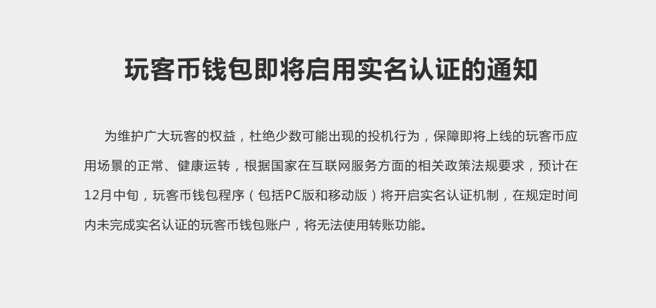 """玩客币不应被投机,投机客小心被""""雷""""劈-烽巢网"""