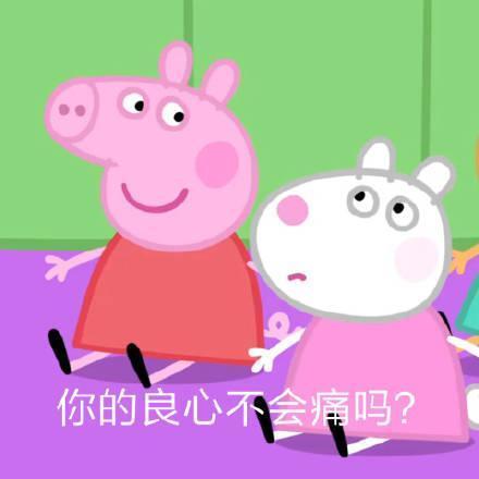 斗图必备的小猪佩奇表情包图片