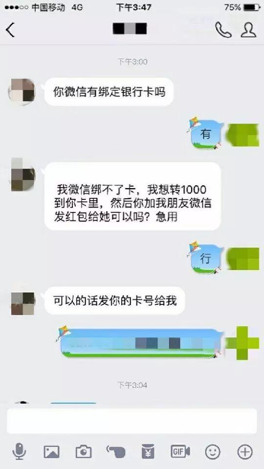 qq邮箱群发邀请函诈骗