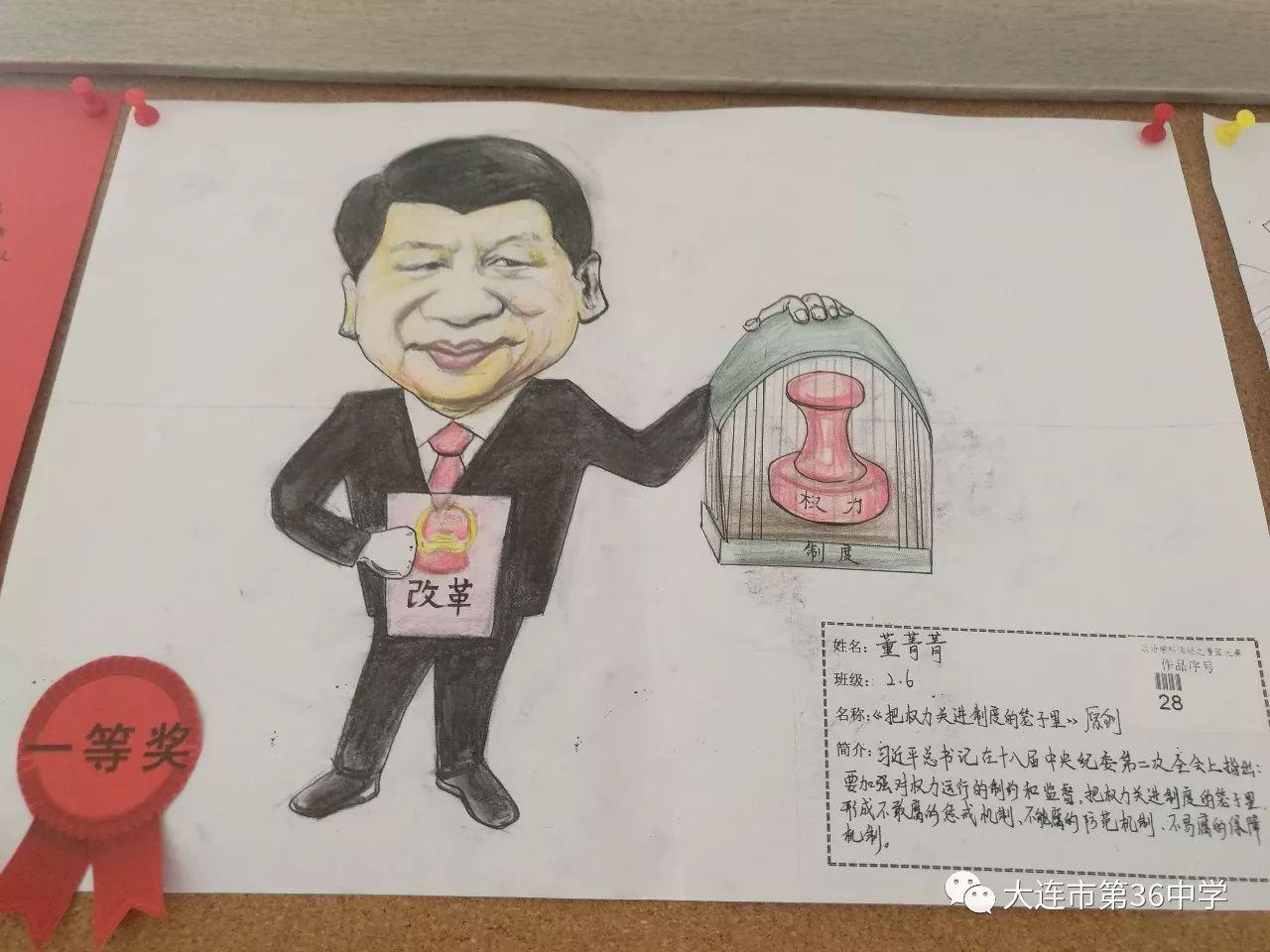 喜迎十九大 共筑中国梦 ——第二届时政漫画大赛圆满结束