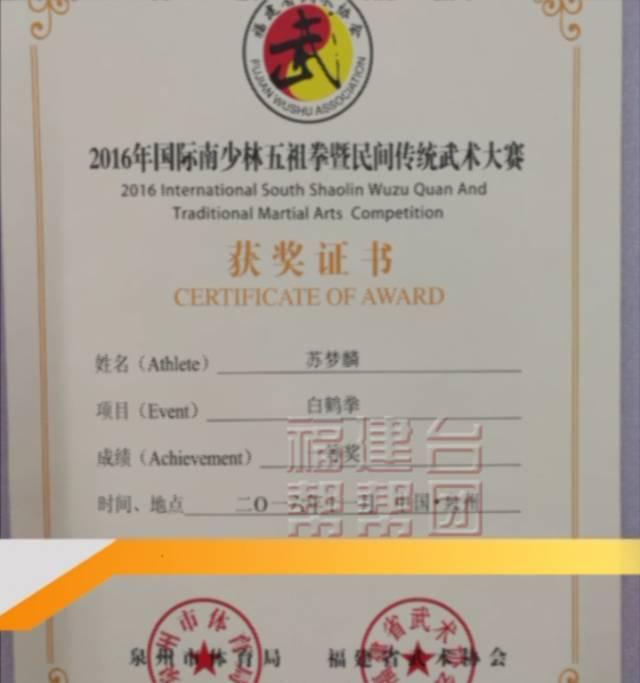 永春华侨中学对白鹤拳十分重视,还专门开设了白鹤拳操.