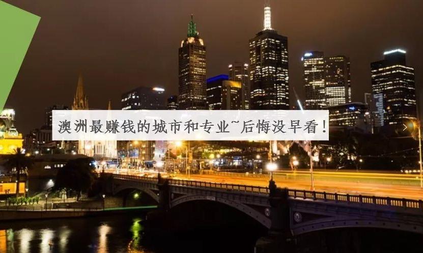 澳洲最赚钱的城市和专业,澳洲留学必看!
