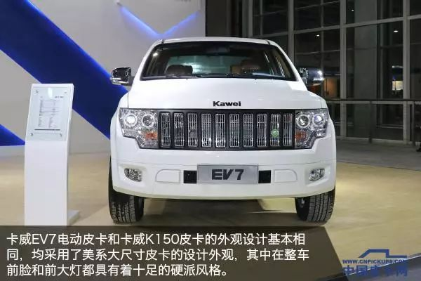 静态评价Kawei EV7电动皮卡车自动变速续航350公里
