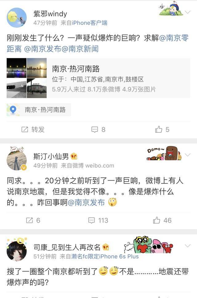 """昨日溧水附近一声""""巨响""""?究竟什么原因?四大官方回应"""