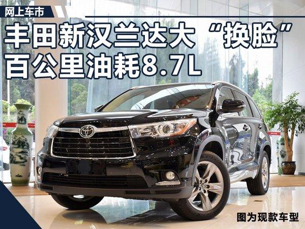 汉兰达是广汽丰田旗下一款中型suv,提供5座和7座版本,目前在国内销售