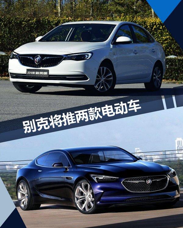 別克2款全新電動車將上市首推插電混動式車型