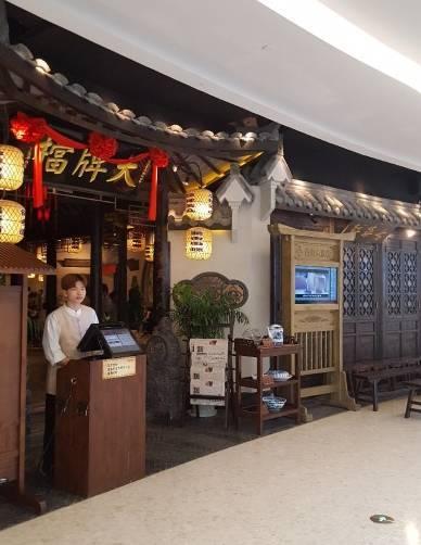 旅游 正文  南 京 大 排 档 龙湖狮山天街店 地址: 塔园路181号龙湖