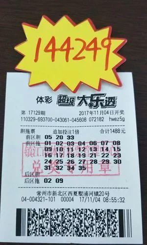 11月8日下午,金先生来到镇江市体育彩票管理中心领取了奖金.