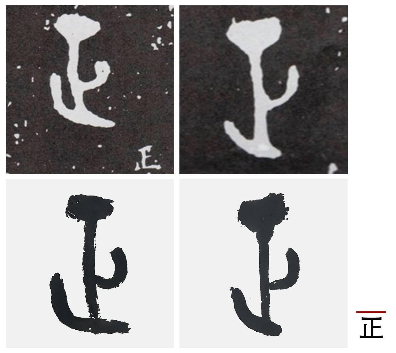 刘颜涛 墙盘 与 毛公鼎 简析 毛公鼎 中基本笔画的写法丨三品课堂