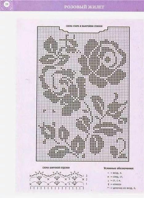 收集的一些钩针网格玫瑰花图案