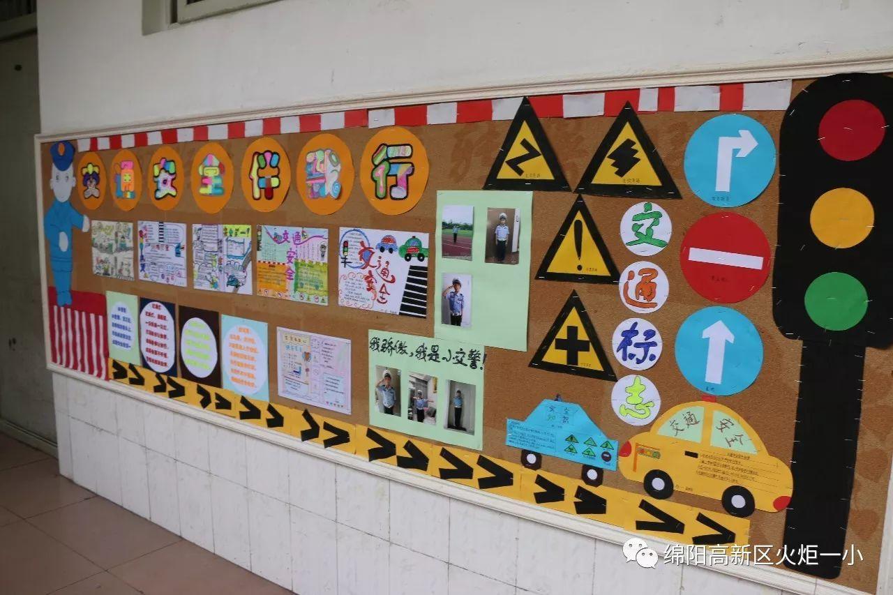 4.4班   5.3班   五年级主题   :中国风   4.1班   四年级主题   :文明交通   文明交通,安全你我,对危险行为,大声