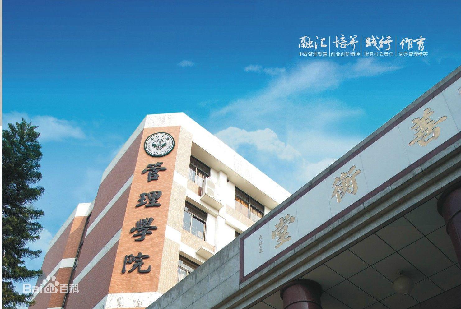 中山大学资讯理学院_中山大学管理学院