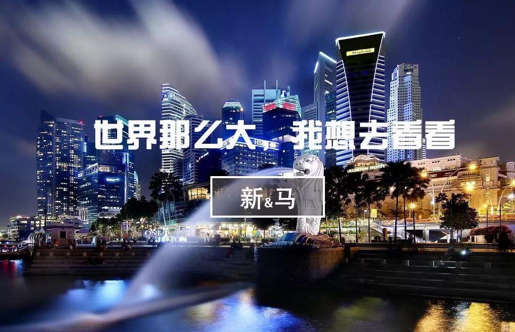 自组团:2630元 出发日期:12月14日 圣淘沙名胜世界娱乐城 仙鹤芭蕾