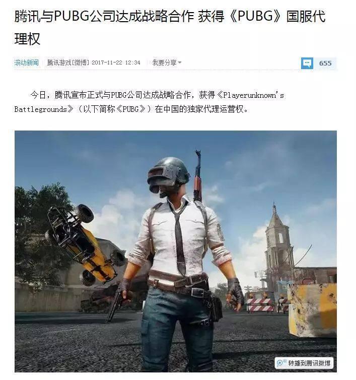 腾讯宣布正式代理《PUBG》:规范化的生存类游戏市..